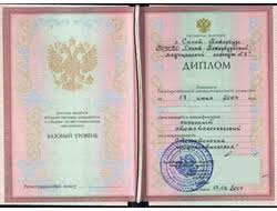 Купить диплом о среднем специальном образовании в  Купить диплом колледжа 2005 Казань