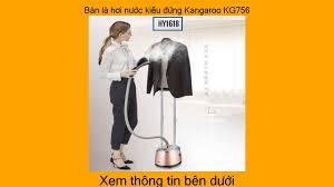 Bàn là hơi nước kiểu đứng Kangaroo KG756 - YouTube