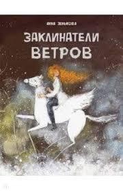 <b>Заклинатели</b> ветров (Зенькова Анна) (ISBN 978-5-9951-4189-1 ...