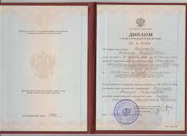 Независимая оценка в Чебоксарах  Диплом о профессиональной переподготовке в сфере оценки предприятия бизнеса
