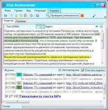 Проверка текста на плагиат уникальность  проверка уникальности текста программа etxt антиплагиат