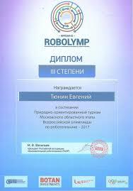 Дипломы и сертификаты Диплом за 3 е место в Московском областном этапе Всероссийской олимпиаде по робототехнике 2017 Тюнин Евгений