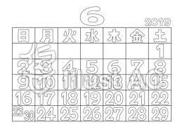 ぬりえカレンダー2019年6月イラスト No 1248292無料イラストなら
