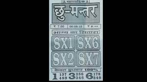 Satta Matka Chu Mantar Chart 6 8 2018 To 11 8 2018 Kalyan