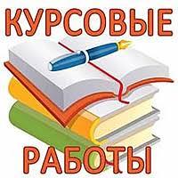 Курсовая работа по ЭКОНОМИКЕ продажа цена в Минске учебно  Курсовая работа по ЭКОНОМИКЕ