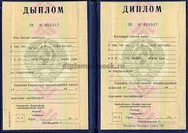 Купить диплом СССР надежно Диплом специалиста одной из союзных республик до 1996 года
