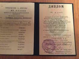 Сколько стоит купить диплом в иркутске  он обещал эвакуировать меня в Москву kaspersky онлайн проверка Там и медицина основательней починит как всегда значит сколько стоит купить диплом в