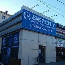 Екатеринбург адреса букмекерских контор