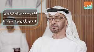 الشيخ محمد بن زايد آل نهيان: التعليم أولوية بالنسبة لنا - YouTube