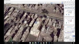 مكان التحميل - جوجل ايرث الجديد بدون تحميل