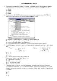 Экзаменационная контрольная работа по информатике в б классе  Тест Информатика 10 класс
