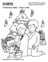 Christmas Coloring Pages Toddlers Printable Coloring Page For Kids