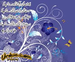 eid ul fitr cards for friends urdu