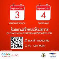 ไปรษณีย์ไทย เปิดให้บริการตามปกติ ในวันชดเชยวันแรงงาน และวันฉัตรมงคล