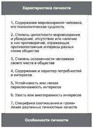 Психология личности и деятельности Реферат Сущностная характеристика личности