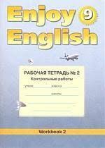 Английский язык Английский с удовольствием enjoy english  Купить Биболетова Мерем Забатовна Английский язык Английский с удовольствием enjoy english Рабочая