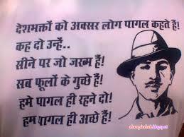 essay on bhagat singh bhagat singh essayessay on bhagat singh in marathi order essay sharepicshub pot in shaheed