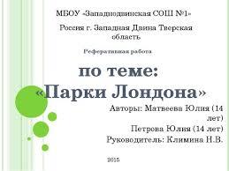 Презентация и реферативная работа по иностранному языку на тему  по теме Парки Лондона Реферативная работа Авторы Матвеева Юлия 14 лет