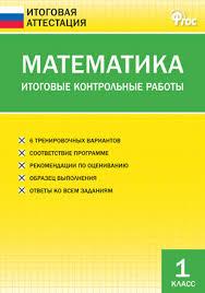 Контрольно измерительные материалы Математика класс 1 класс Подробнее