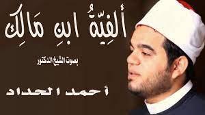 ألفية ابن مالك في النحو والصرف للشيخ الدكتور أحمد الحداد Sheikh Ahmed  Elhadad - YouTube