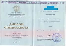 Образец диплома и вкладыша Московской академии экономики и права  Образец диплома и вкладыша Московской академии экономики и права
