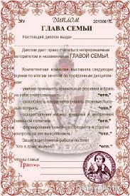 диплом ru Бесплатно скачать фотошаблоны рамки в  Шуточный диплом для семейного торжества Глава в доме