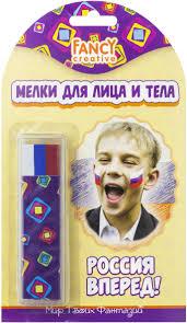 <b>Fancy Creative Мелки</b> для лица и тела Россия вперед — купить в ...