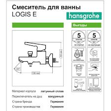 <b>Смеситель</b> для ванны <b>Hansgrohe Logis</b> E однорычажный цвет ...