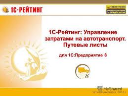 Презентация на тему Акцент Промышленный транспорт Типовое  1С Рейтинг Управление затратами на автотранспорт Путевые