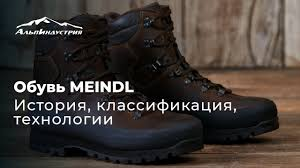 Обувь <b>MEINDL</b> | История, классификация, технологии. - YouTube