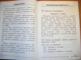 Тест по чтению класс по теме Контрольная работа по  Годовые контрольные работы по литературному чтению 2 класс