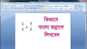 how to write ms how to write fraction in ms word bangla vognangsho youtube