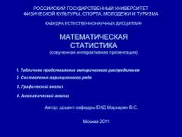 Ряд Оценки за контрольную работу по физике Оценки за пример презентации Российский государственный