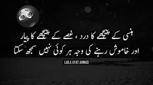 Ek Tarfa Mohabbat Urdu Quotes One Sided Love Lahasil Ishq Laila Ayat Ahmad