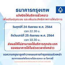 Bangkok Bank - #ธนาคารกรุงเทพ แจ้งปิดให้บริการชั่วคราว...