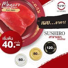 𝐒𝐮𝐬𝐡𝐢𝐫𝐨 เปิดราคาเป็นครั้งแรก... - Sushiro Thailand