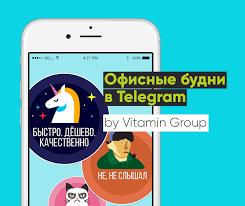 «Офисные будни» — <b>набор стикеров</b> для Telegram
