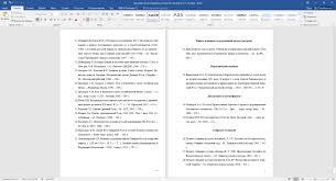 Курсовая по истории Русская Церковь в конце х начале х гг  Список литературы курсовой работы