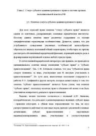 Органы исполнительной власти как субъекты административного права  Курсовая Органы исполнительной власти как субъекты административного права 6