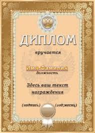 Диплом Бесплатный макет диплома в векторном формате