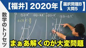 福井 県 高校 入試