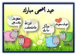 عيد مبارك Eid Mubarak : عبارات تهنئة بمناسبة عيد الاضحى المبارك وكل عام  وانتم بخير عيد اضحى مبارك - ثقفني