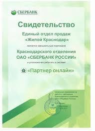 Ипотечный центр в Краснодаре ипотека во все банки Официальный  Узнать свои возможности