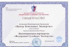 Кража земли Кража земельного участка Центр Земельных Экспертиз
