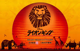 「ライオンキング」の画像検索結果