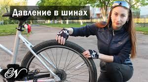 Давление в шинах велосипеда / Как правильно накачать <b>колесо</b> ...