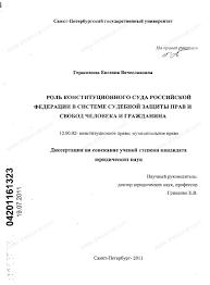 Диссертация на тему Роль Конституционного Суда Российской  Диссертация и автореферат на тему Роль Конституционного Суда Российской Федерации в системе судебной защиты прав