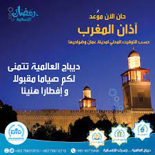 حان الان موعد آذان المغرب حسب توقيت... - Mohammad Al Wakeel