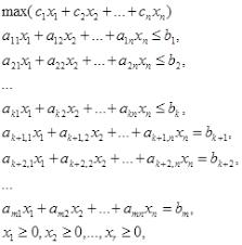 Реферат Постановка задачи линейного программирования и  В этой задачи часть ограничений носит характер неравенств а часть является уравнениями Кроме того не на все переменные наложено условие неотрицательности