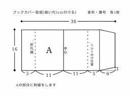 本物の花を図案化カスミソウ刺繍のブックカバーの作り方 手順1